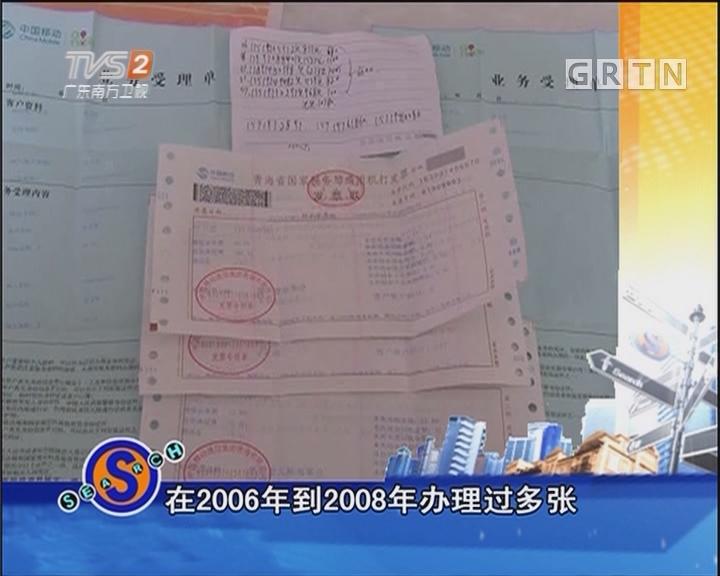 十一张手机卡欠费万元