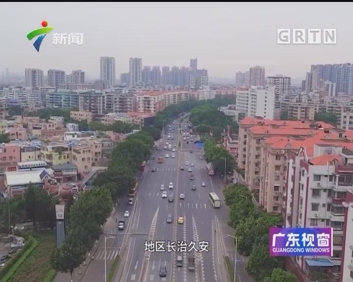 广州:创建平安企业平安商场 助推经济发展