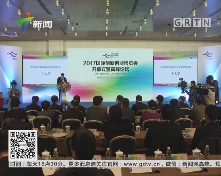 北京:2017国际创新创业博览会今日开幕