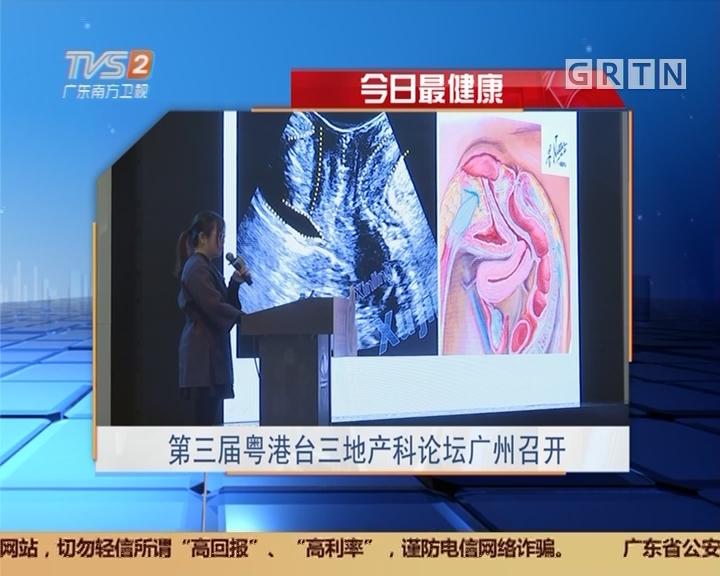 今日最健康:第三届粤港台三地产科论坛广州召开