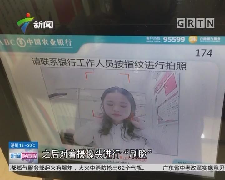 """广州:""""刷脸""""就能存取转款 多重防护保安全"""