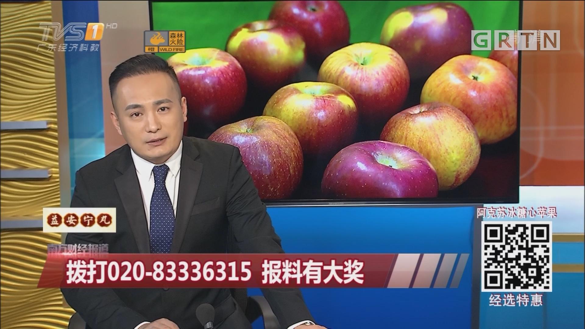 经选商城:阿克苏冰糖心苹果
