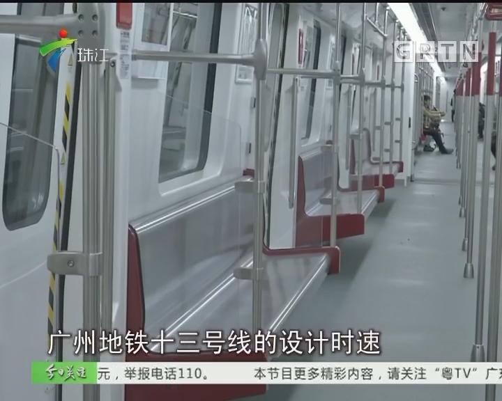 """广州地铁十三号线将开通 记者试乘""""巨无霸""""列车"""