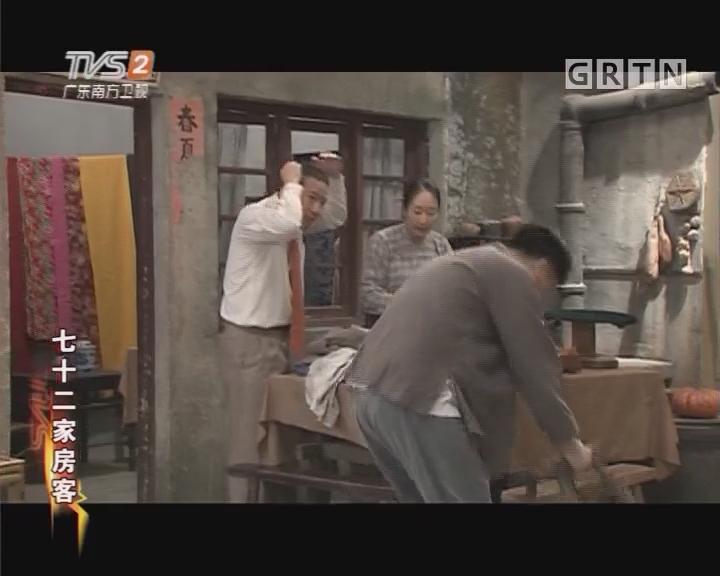 [2017-12-02]七十二家房客:发仔收徒(上)