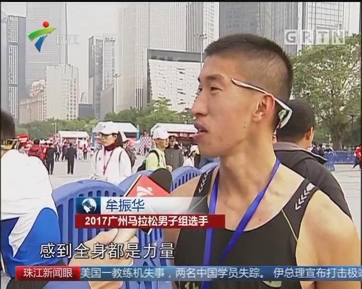 广马成为行业标杆 激发广州国际影响力