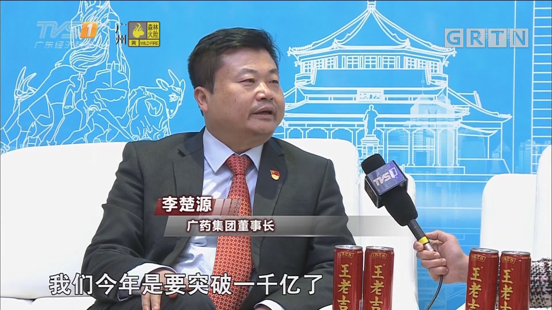 南粤药王的百年传承——专访广药集团董事长李楚源