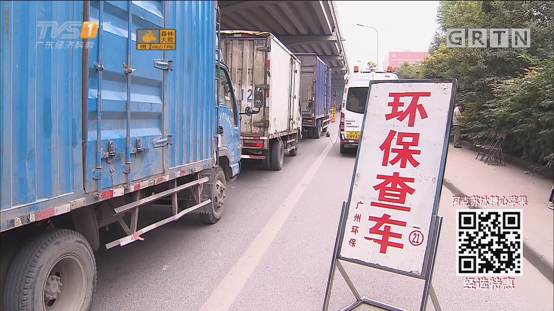 """新闻现场:保护""""广州蓝"""" 交警、环保整治黄标车"""