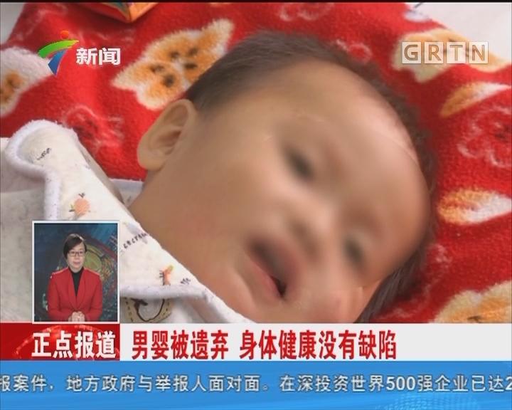 男婴被遗弃 身体健康没有缺陷