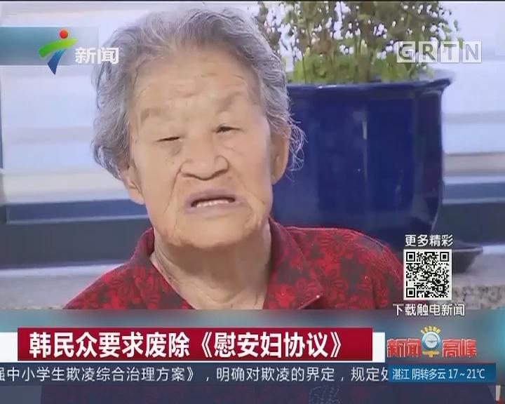 韩民众要求废除《慰安妇协议》