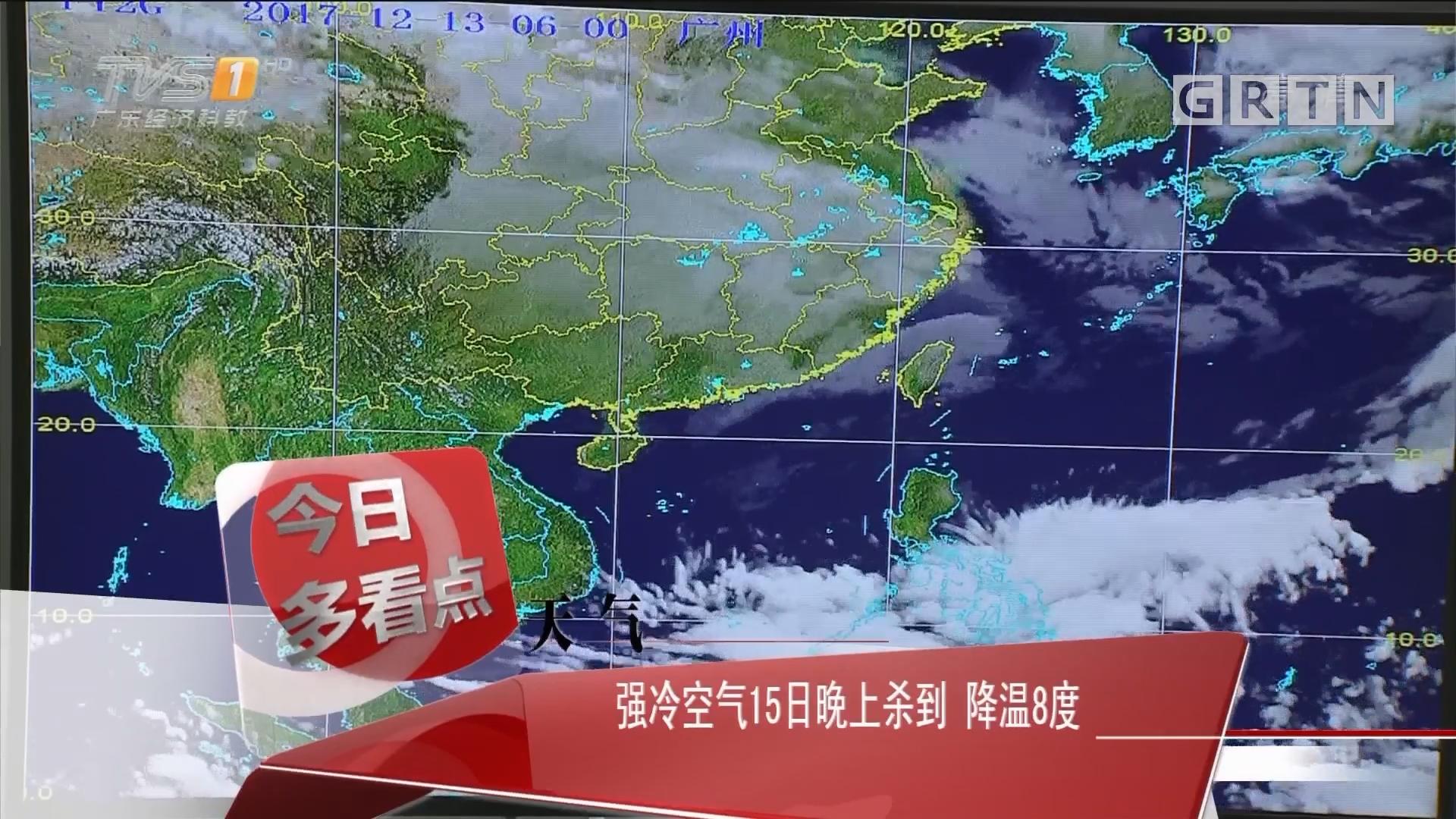 天气:强冷空气15日晚上杀到 降温8度