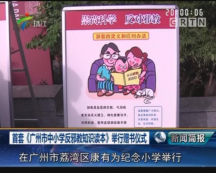 首套《广州市中小学反邪教知识读本》举行赠书仪式