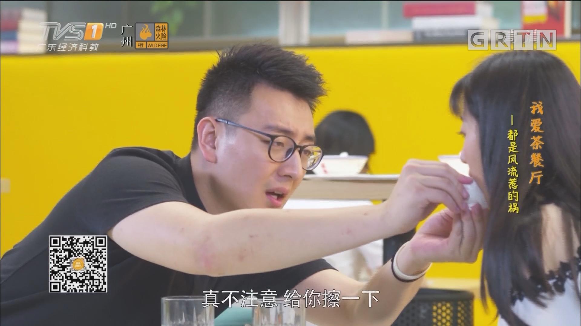 [HD][2017-12-31]我爱茶餐厅:都是风流惹的祸