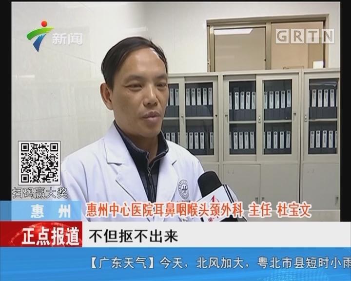 惠州:婴儿吞玩具纽扣卡喉就医