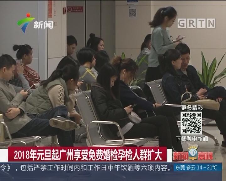 2018年元旦起广州享受免费婚检孕检人群扩大