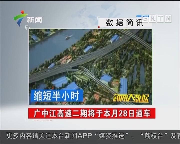广中江高速二期将于本月28日通车