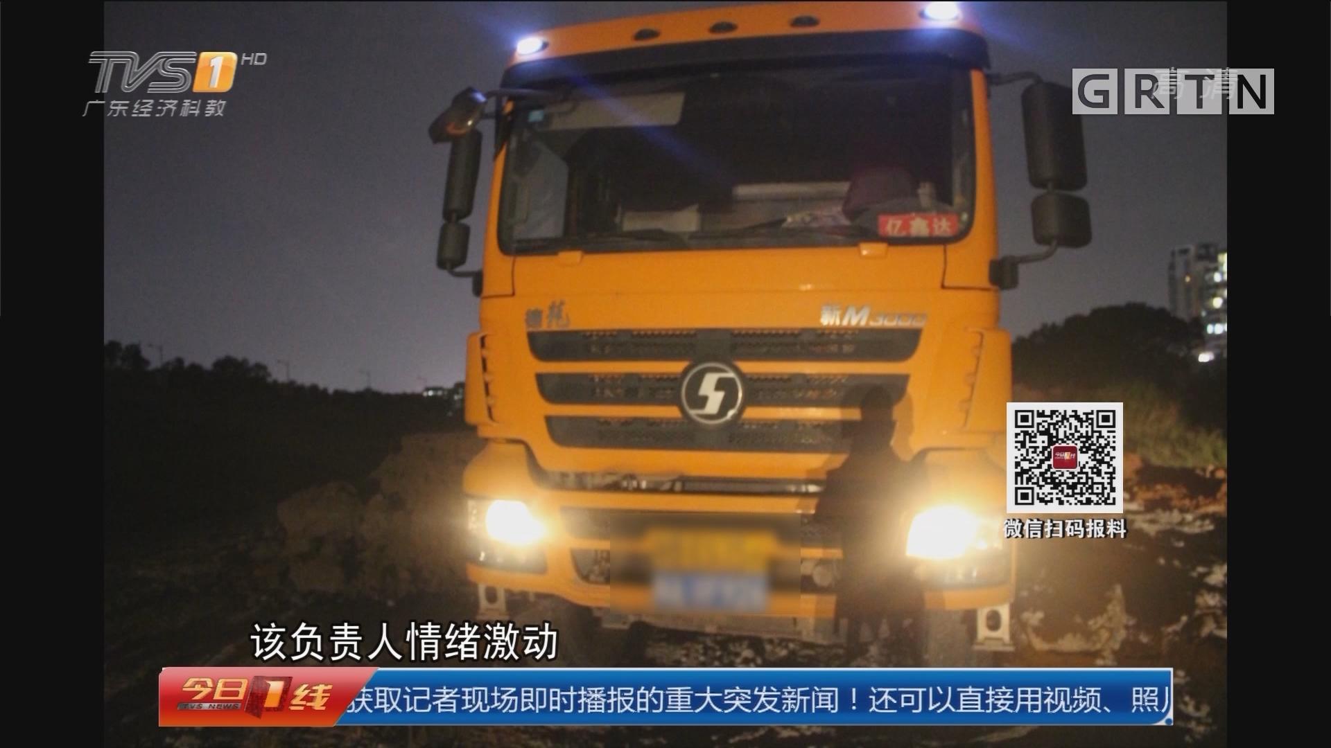 深圳:偷倒渣土还抗法? 司机被拘公司受罚