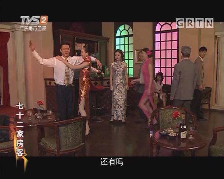 [2017-12-20]七十二家房客:表哥(四)