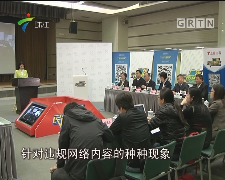 广东:多部门联动 管制网络不良内容