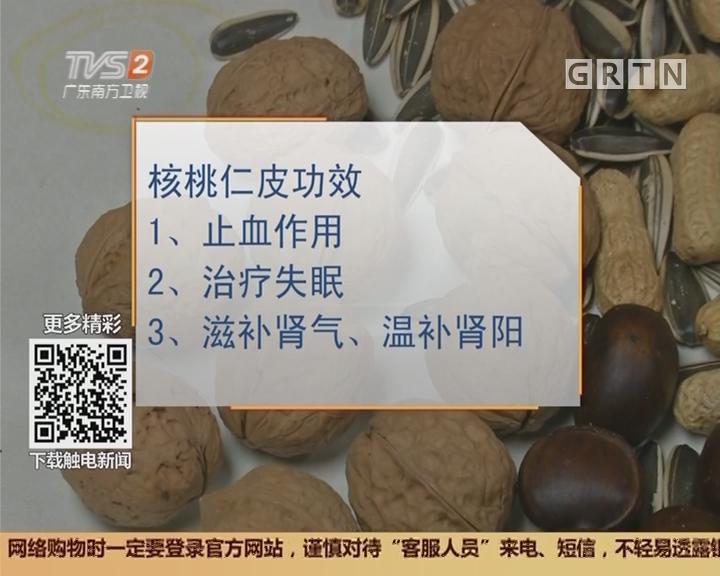 健康小贴士:坚果美味又营养 健康吃法有讲究!