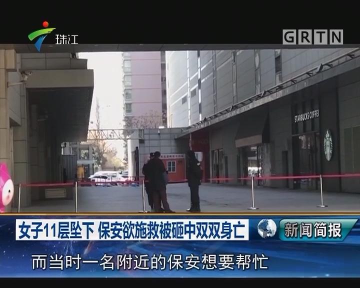 女子11层坠下 保安欲施救被砸中双双身亡