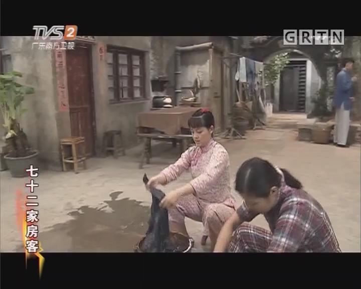 [2017-12-31]七十二家房客:心愿(上)