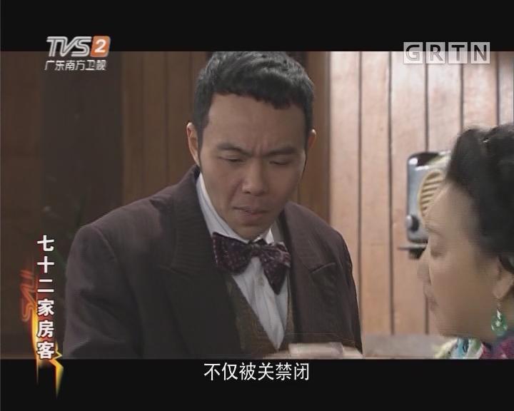 [2017-12-03]七十二家房客:黄脚坚(二)