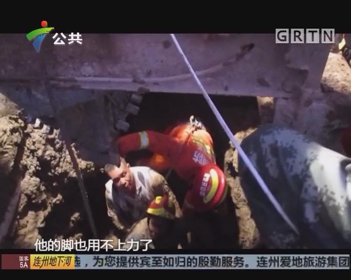 中山:工人被埋钻井 众人徒手挖泥救援