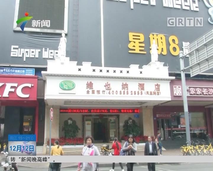 """深圳:女子住酒店 """"饿了吗""""点餐点来了色狼"""