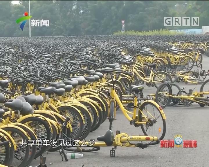 东莞:数万辆共享单车借道中转 合规吗?