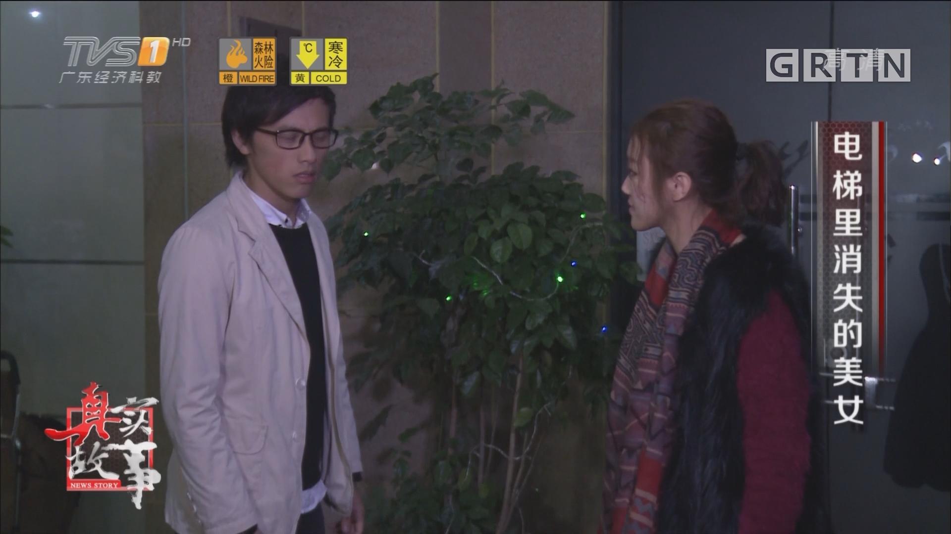 [HD][2017-12-18]真实故事:电梯里消失的美女