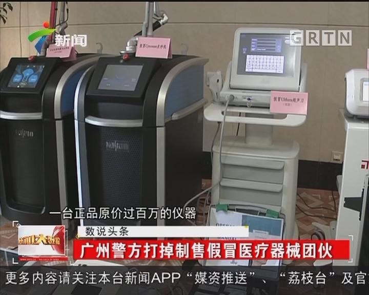 广州警方打掉制售假冒医疗器械团伙