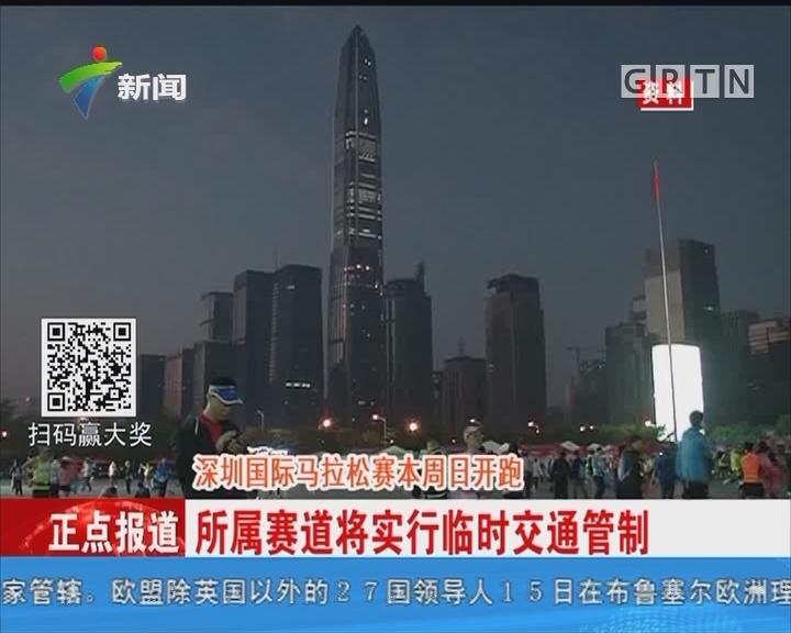深圳国际马拉松赛本周日开跑:所属赛道将实行临时交通管制