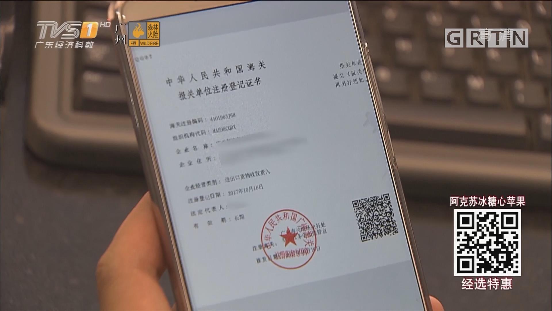 """广州海关""""无纸化"""" 率先推出""""外贸电子户口本"""""""