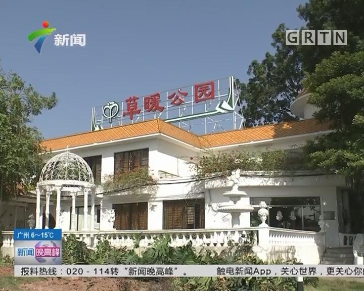 广州:草暖公园再次为广州建设让步