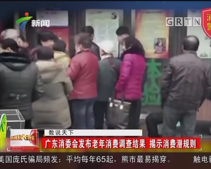 广东消委会发布老年消费调查结果 揭示消费潜规则