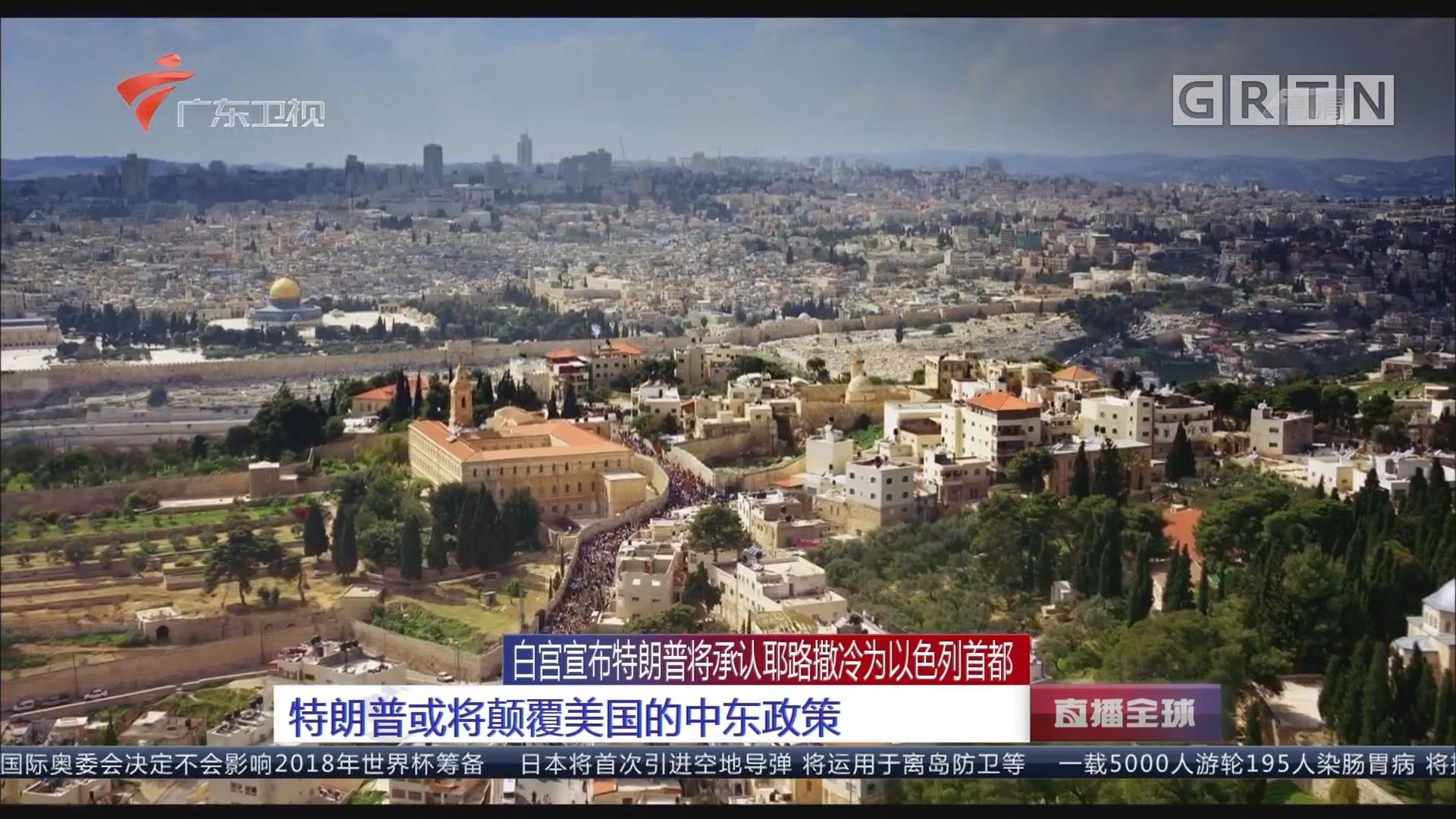 白宫宣布特朗普将承认耶路撒冷为以色列首都 特朗普或将颠覆美国的中东政策