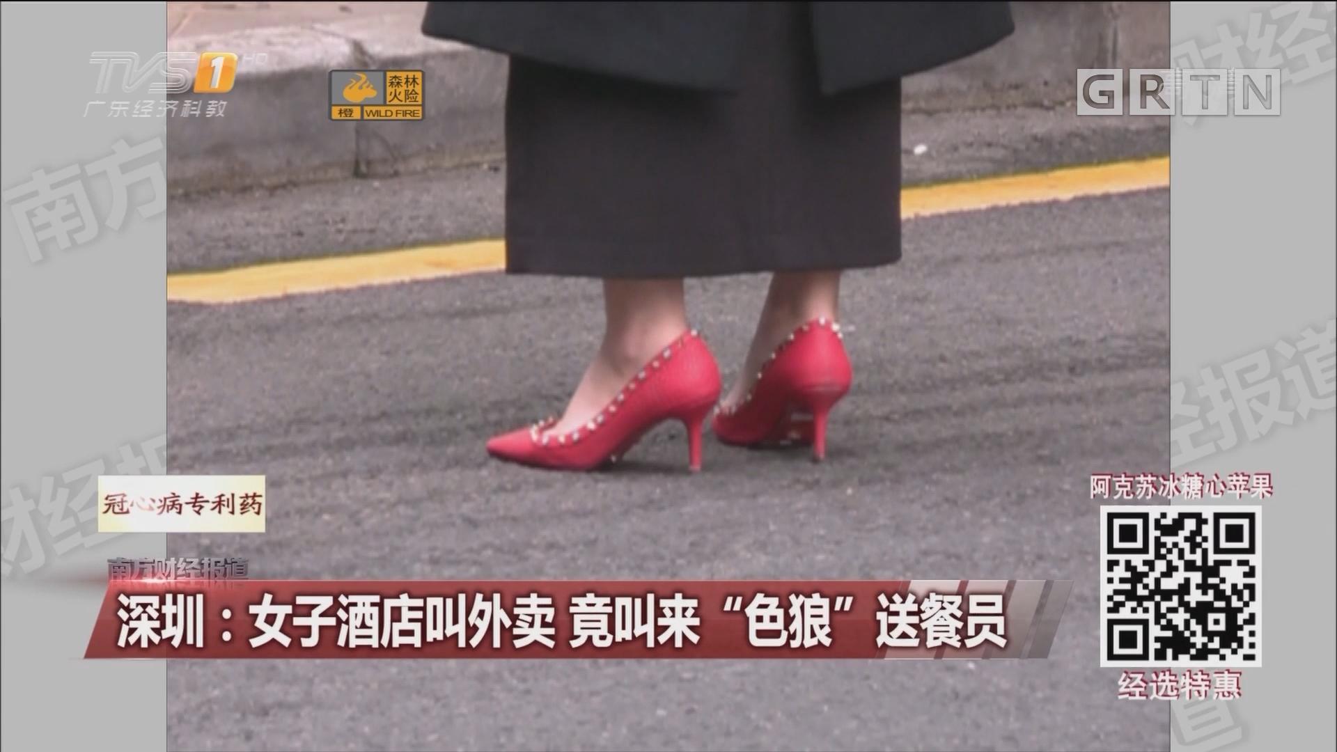 """深圳:女子酒店叫外卖 竟叫来""""色狼""""送餐员"""