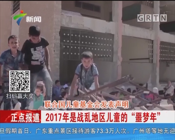 """2017年是战乱地区儿童的""""噩梦年"""""""