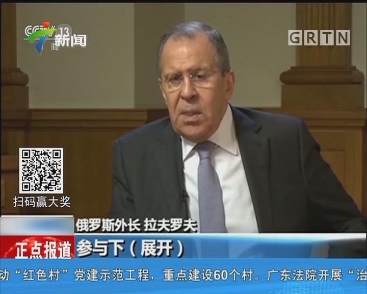 """俄外长:美朝应停止""""挑衅""""开展对话 俄外长:正常人都不希望半岛生战"""