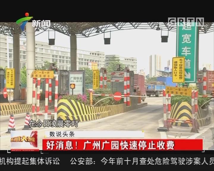好消息!广州广园快速停止收费