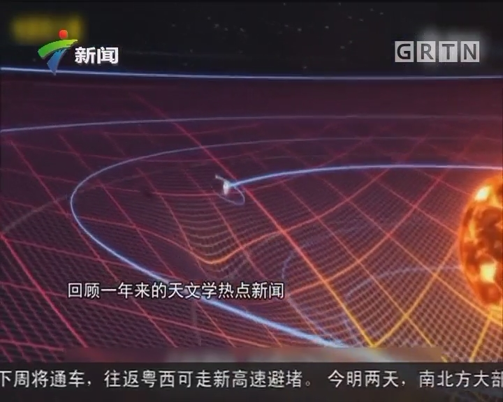 引力波揭开天文学新篇章