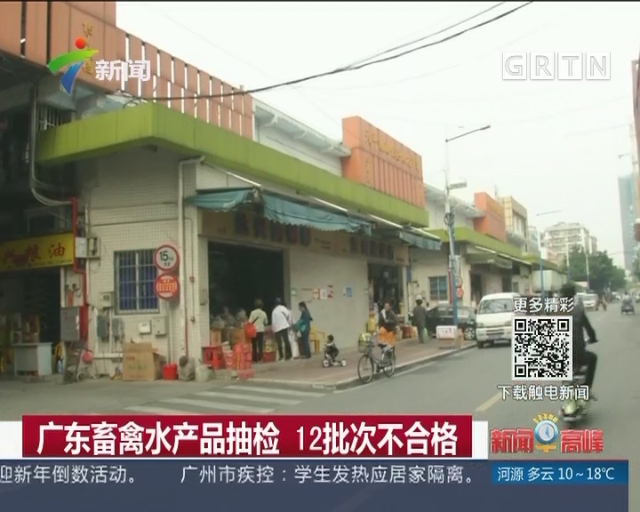 广东畜禽水产品抽检 12批次不合格