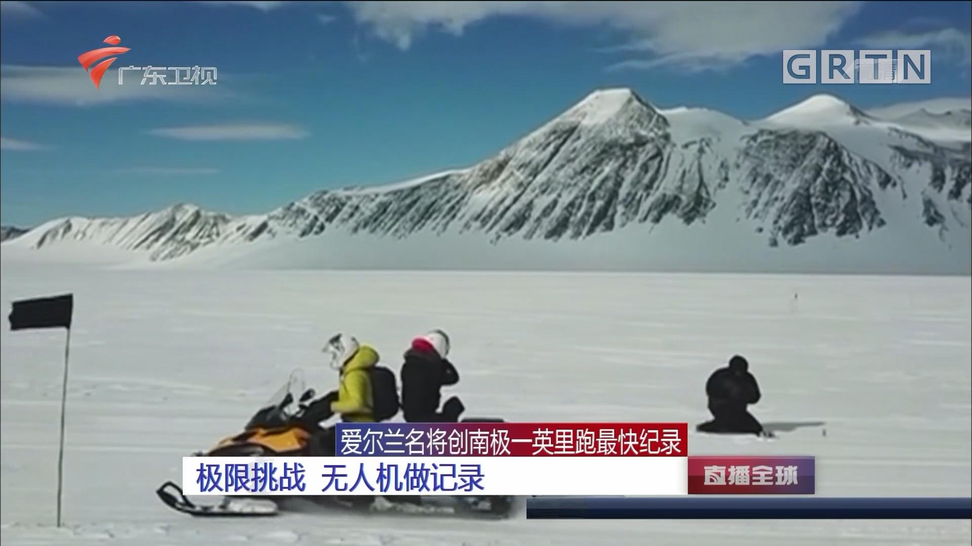 爱尔兰名将创南极一英里跑最快纪录:极限挑战 无人机做记录