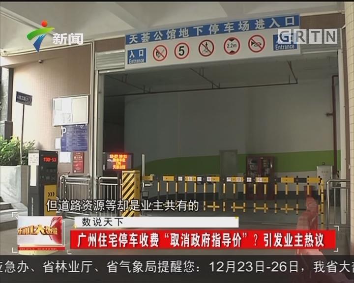 """广州住宅停车收费""""取消政府指导价""""?引发业主热议"""