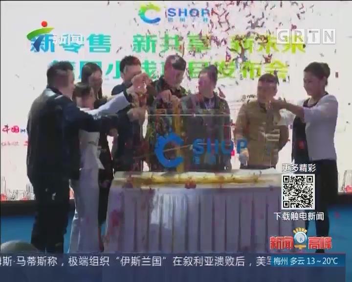 无人零售发展论坛在深圳举行