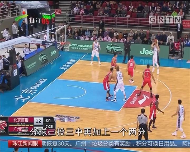 CBA:广州客场不敌北京遭遇两连败