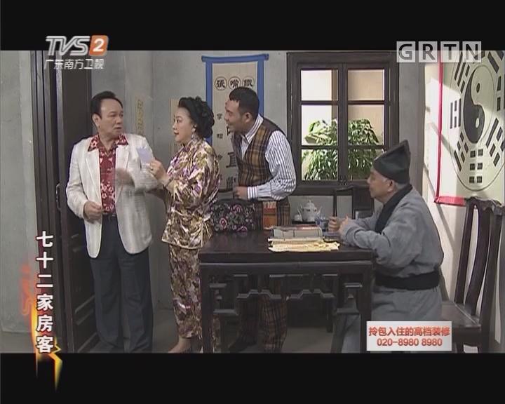 [2017-12-07]七十二家房客:红颜祸水(上)