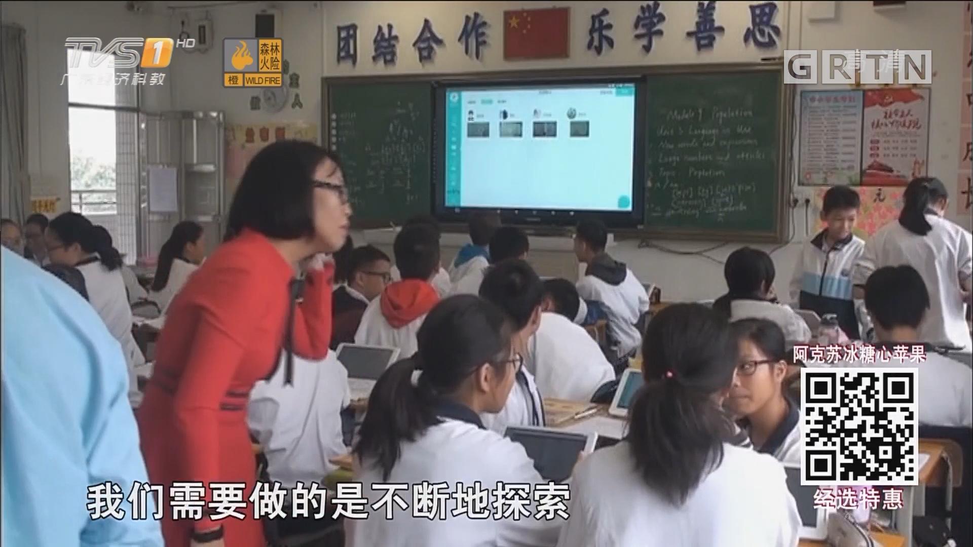 佛山中小学试水互联网教学平台