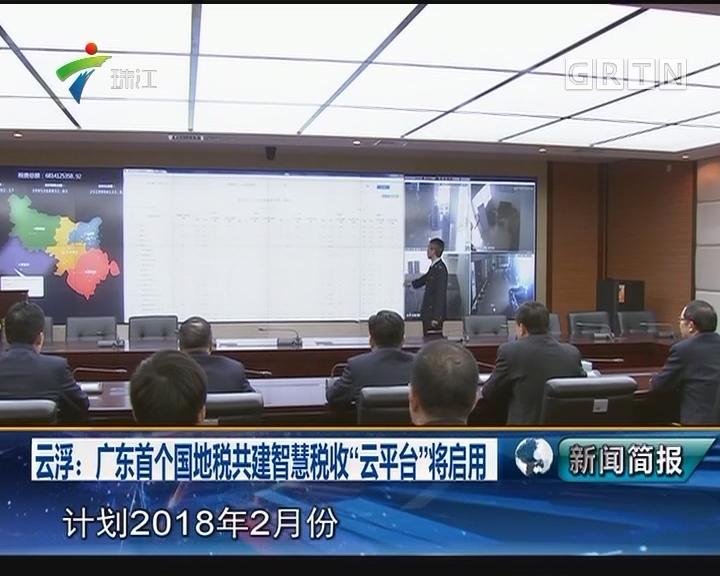"""云浮:广东首个国地税共建智慧税收""""云平台""""将启用"""