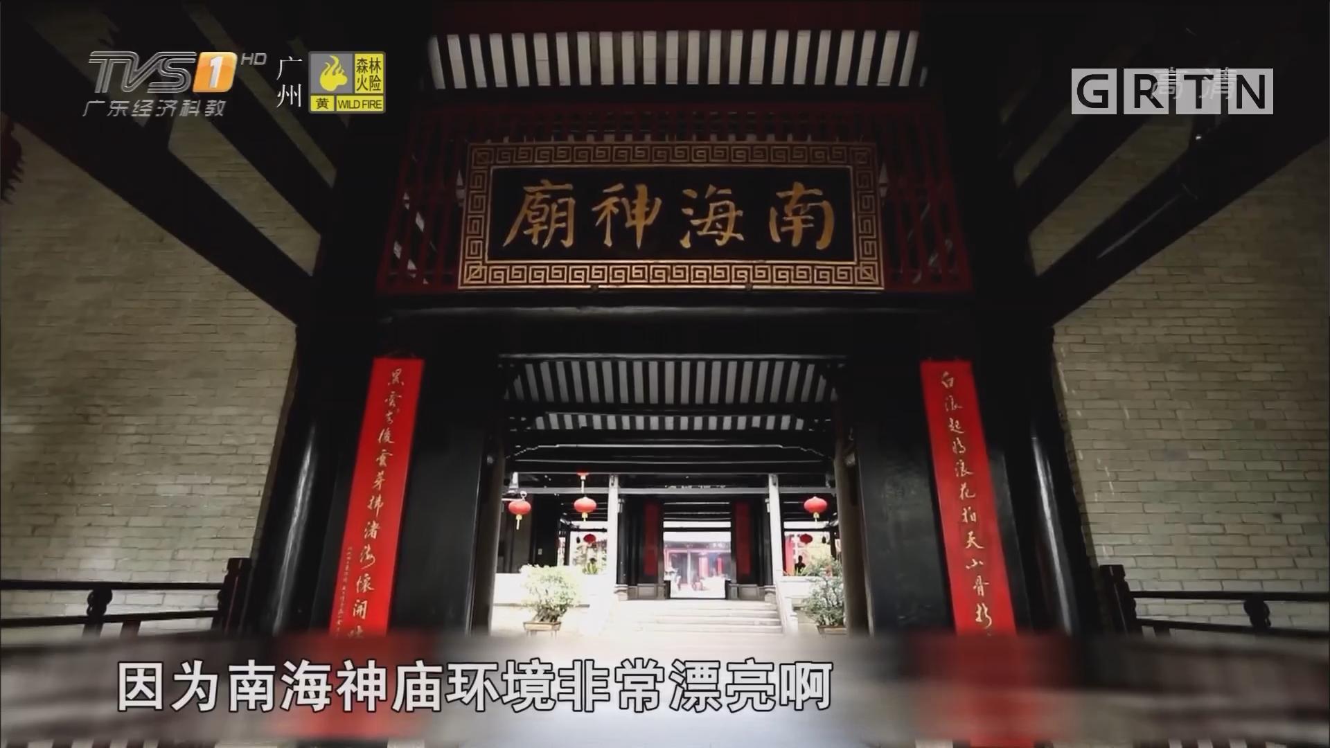"""广州▪财富时间:走""""海上丝绸之路"""" 读懂千年商都广州"""